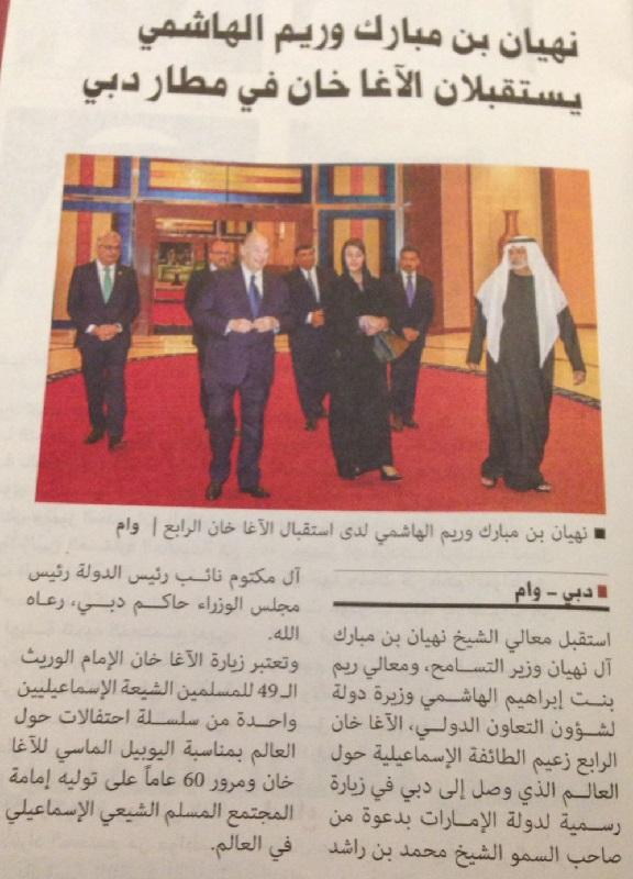 2018-01-24-Aga Khan in Local Arab Media 2