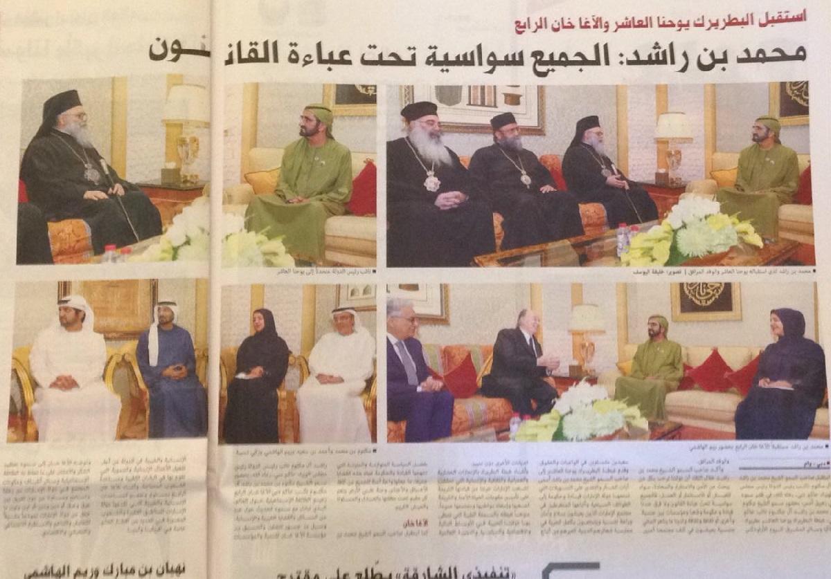 2018-01-24-Aga Khan in Local Arab Media