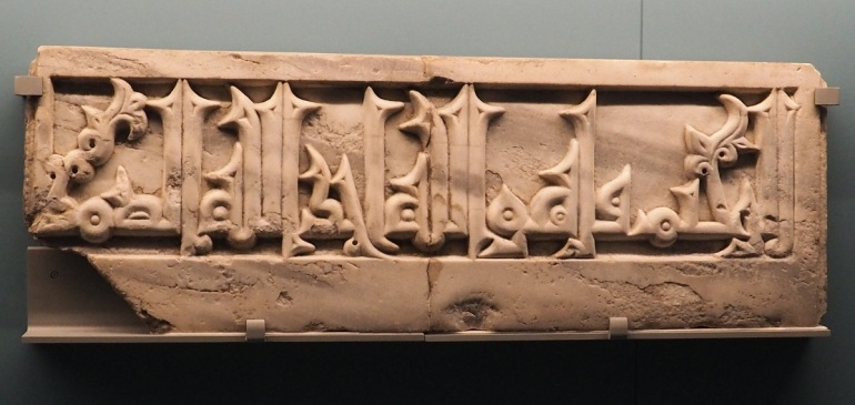World of the Fatimids, Aga Khan Museum