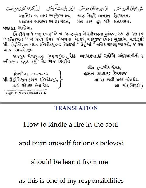 1923-08-05-invitiation-with-aga khan-quatrain verses