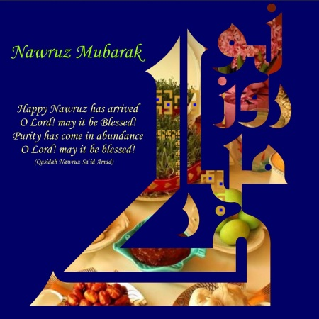 Calligraphy Navroz Mubarak by Karim Ismaili of Tooronto, Barakah