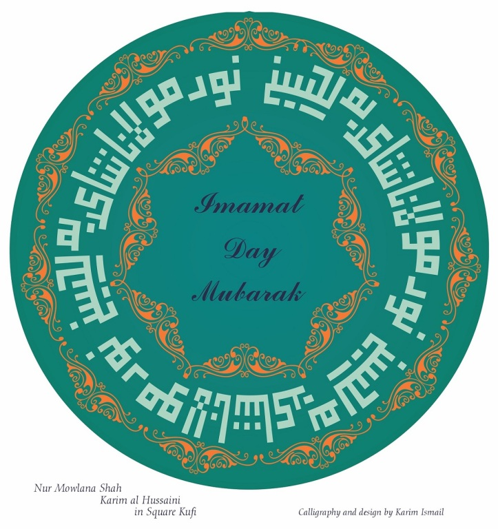 Aga Khan Imamat Day Greetings Karim Esmail Barakah