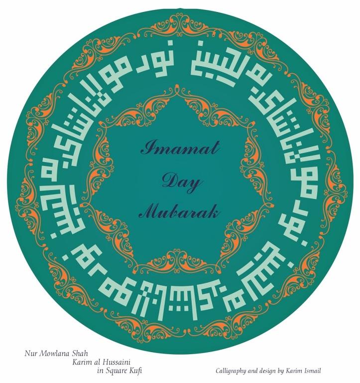 Aga Khan Imamat Day Greetings Karim Esmail Barakah