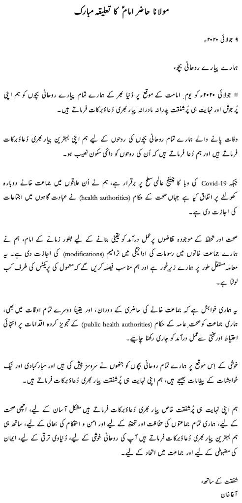 Imamat Day Talika, Aga Khan, Hazar Imam, Simerg