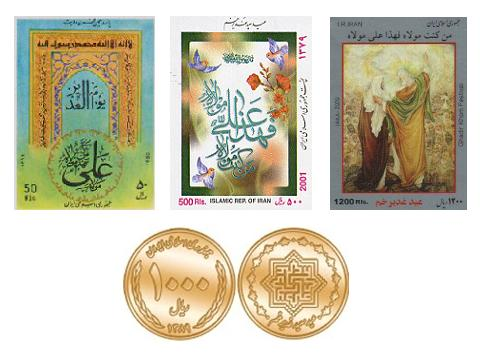 Iran Stamps and coins Ghadir Khumm Eid Simerg and Barakah