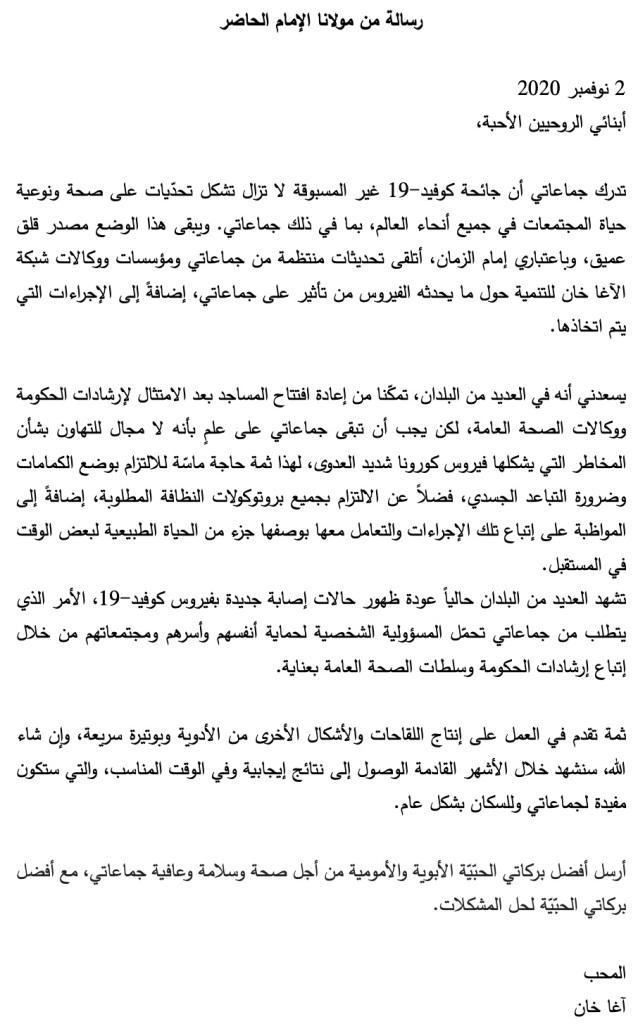 Aga Khan Message November 2 Arabic Barakah and Simerg
