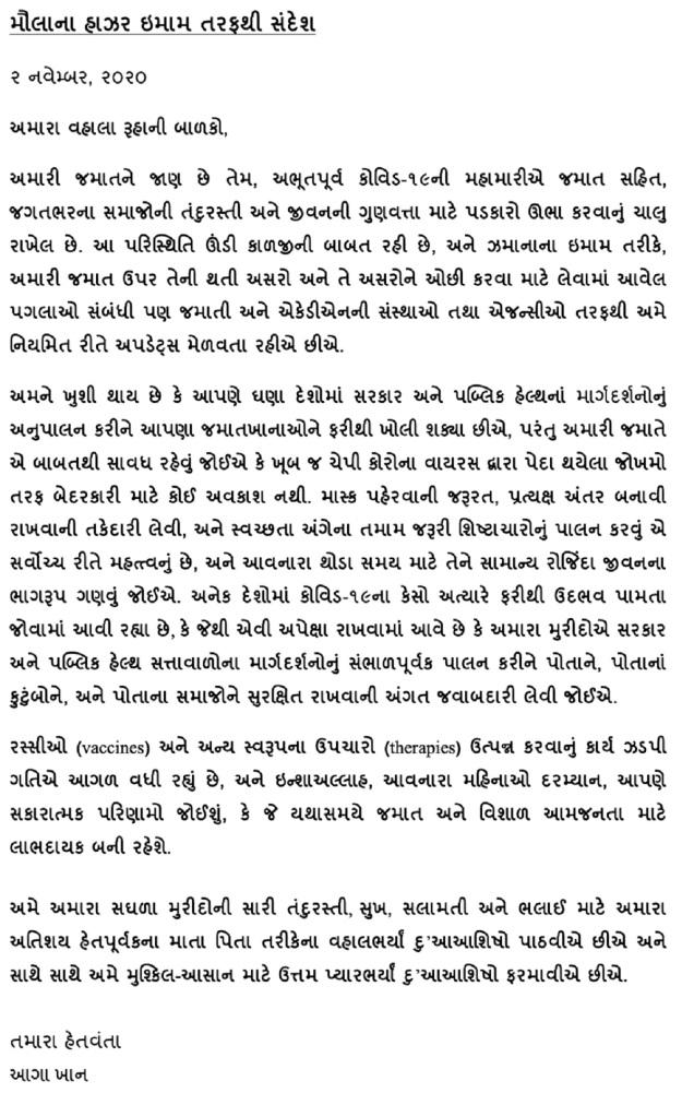 Aga Khan Message November 2  Gujarati Barakah and Simerg