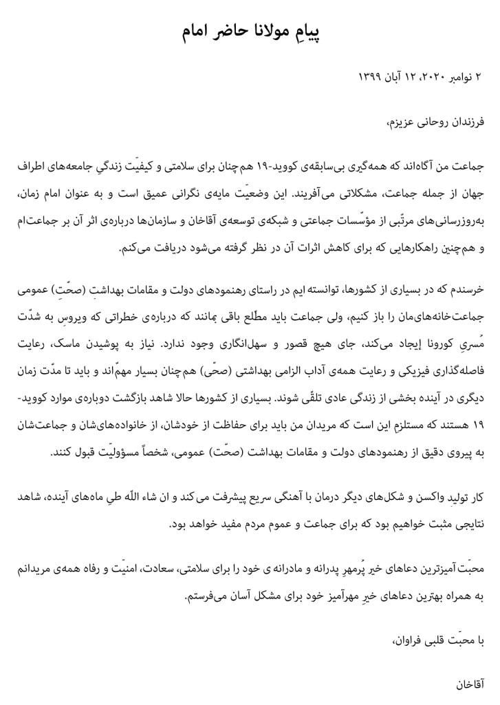 Aga Khan Message November 2 Farsi Barakah and Simerg
