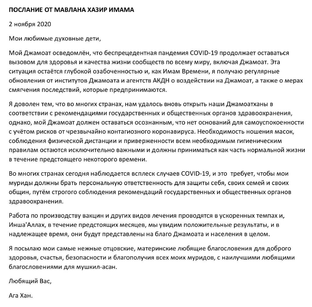 Aga Khan Message November 2 Russian Barakah and Simerg