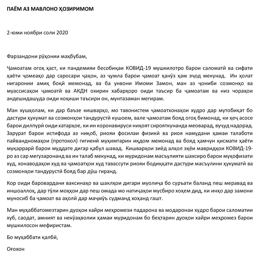 Aga Khan Message November 2 Tajik Barakah and Simerg