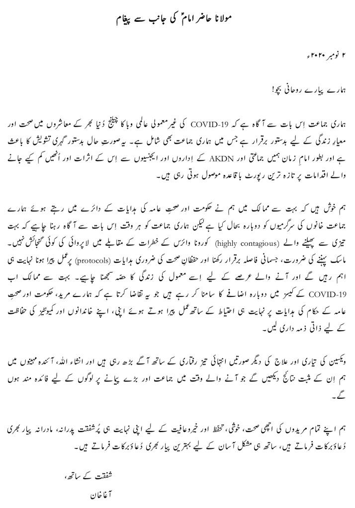 Aga Khan Message November 2 Urdu Barakah and Simerg