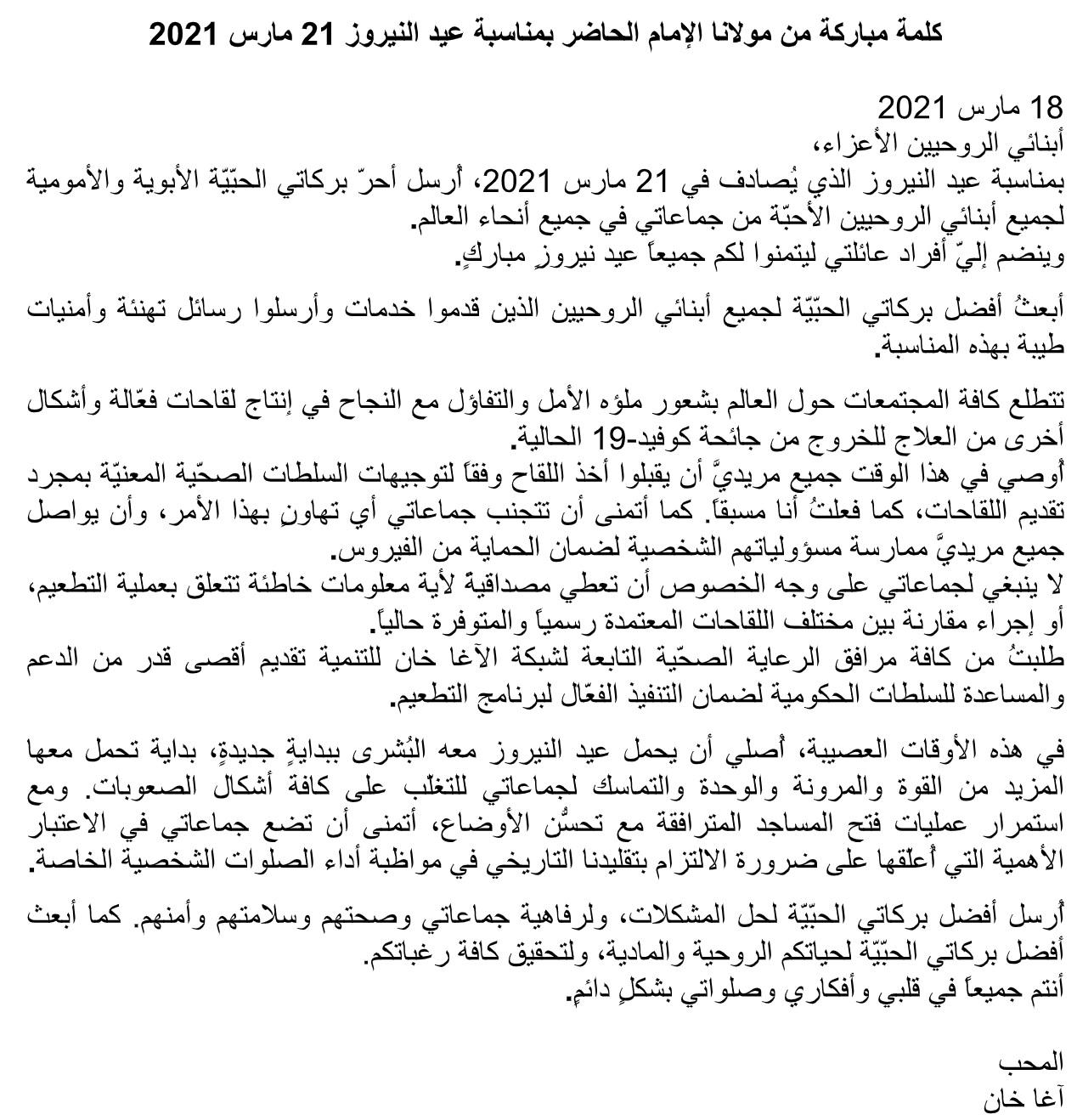 Aga Khan Message to Ismailis Arabic Navroz 2021 Barakah