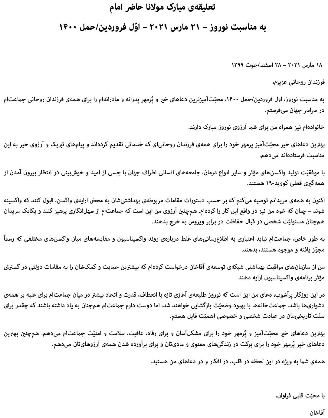 Aga Khan Message to Ismailis in Farsi