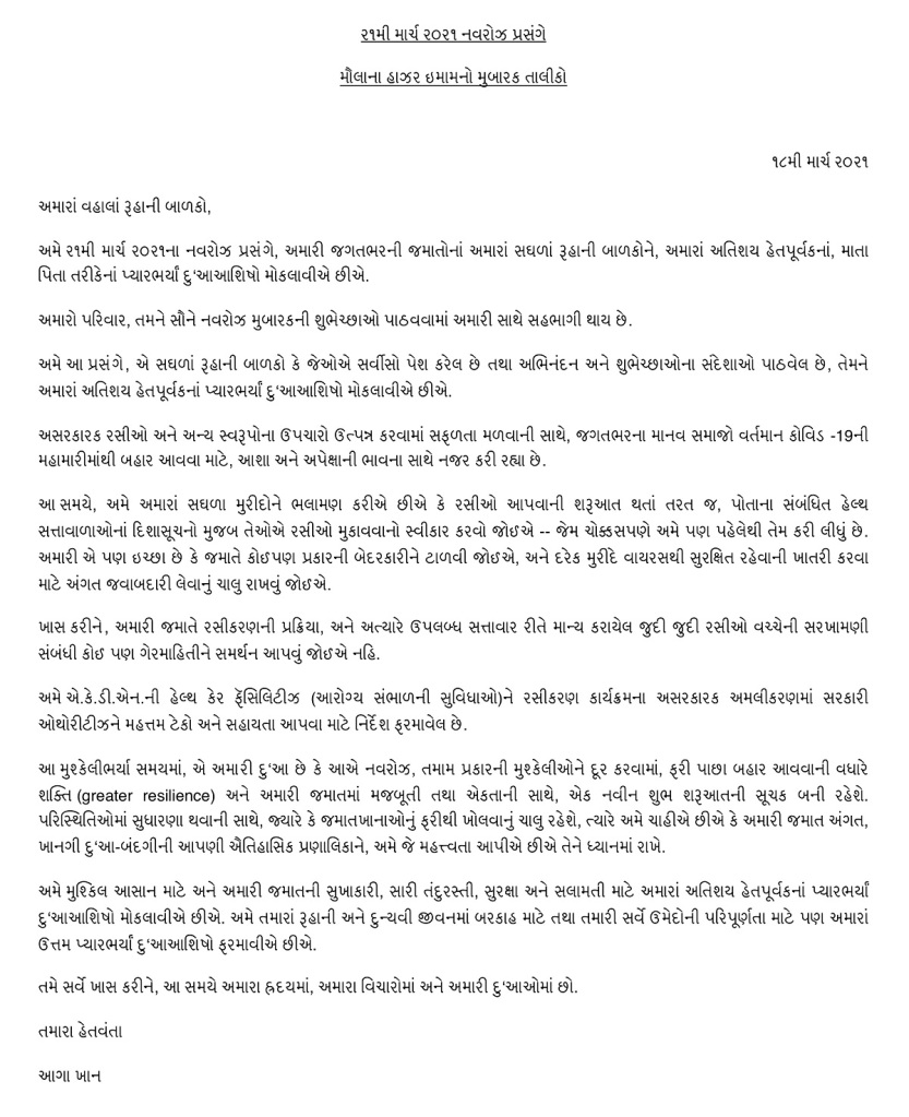 Aga Khan Message to Ismailis Gujarati Navroz 2021 Barakah