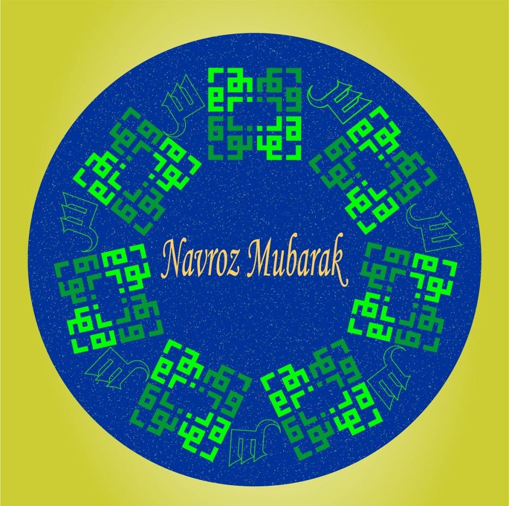 Navroz calligraphy by Karim Ismail Barakah.com