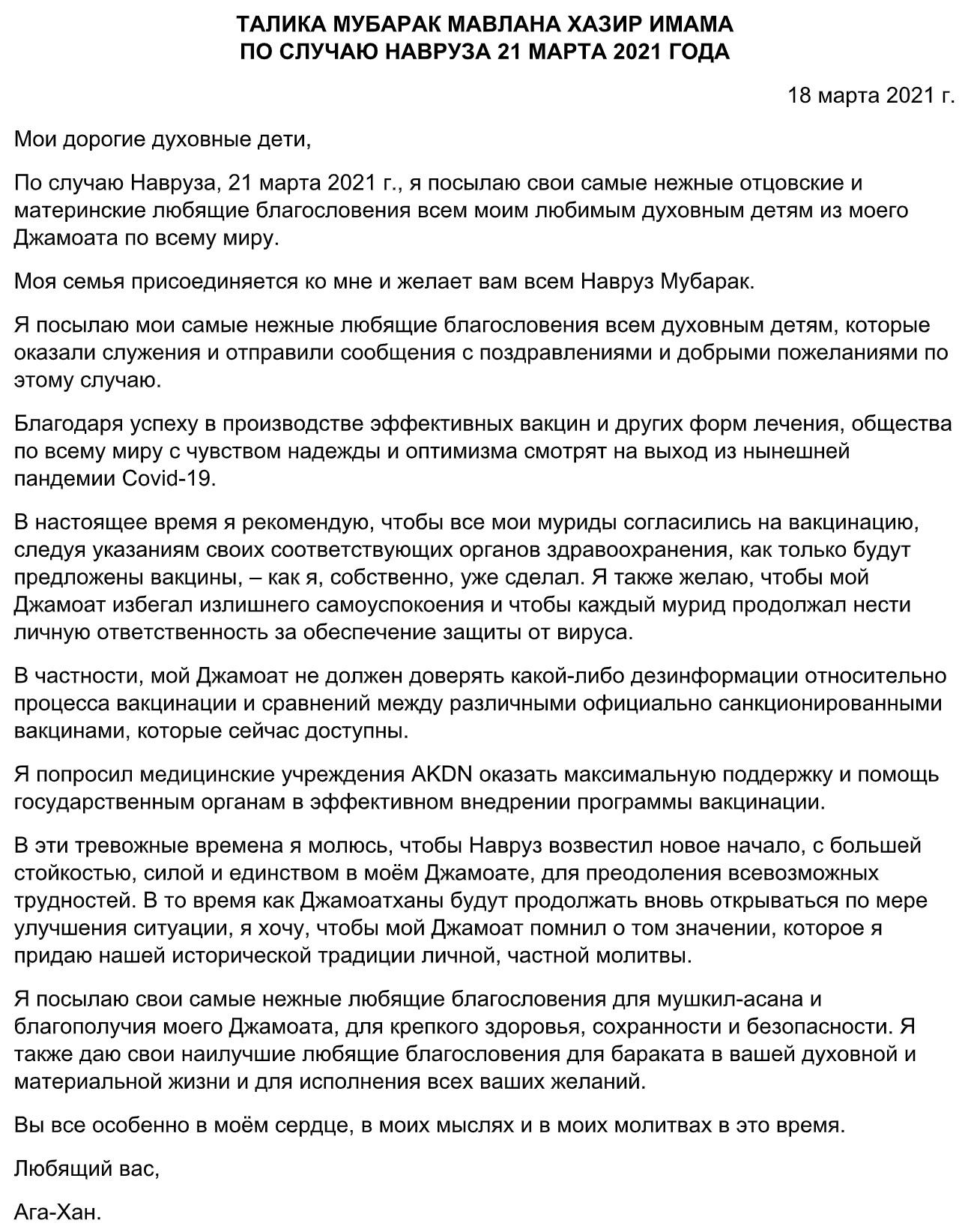 Aga Khan Message Talika Navroz 2021 Russian Barakah