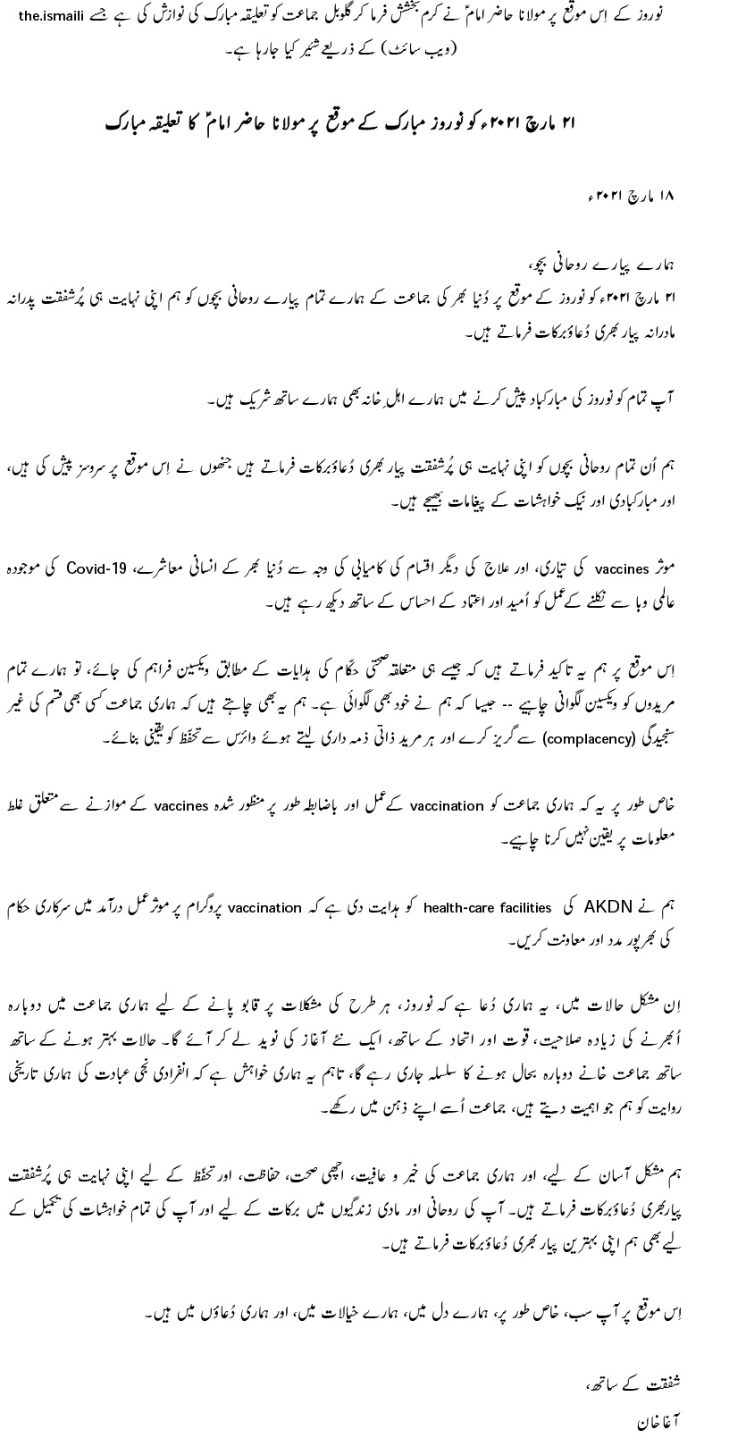 Aga Khan Message Talika Urdu Navroz 2021 Barakah