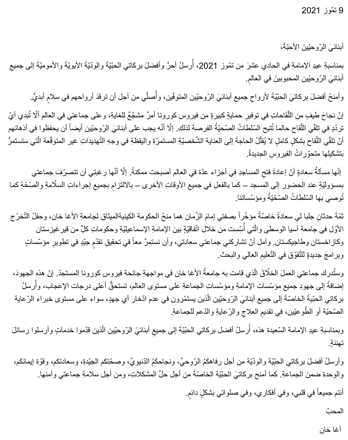 Aga Khan Message Imamat Day 2021 in Farsi