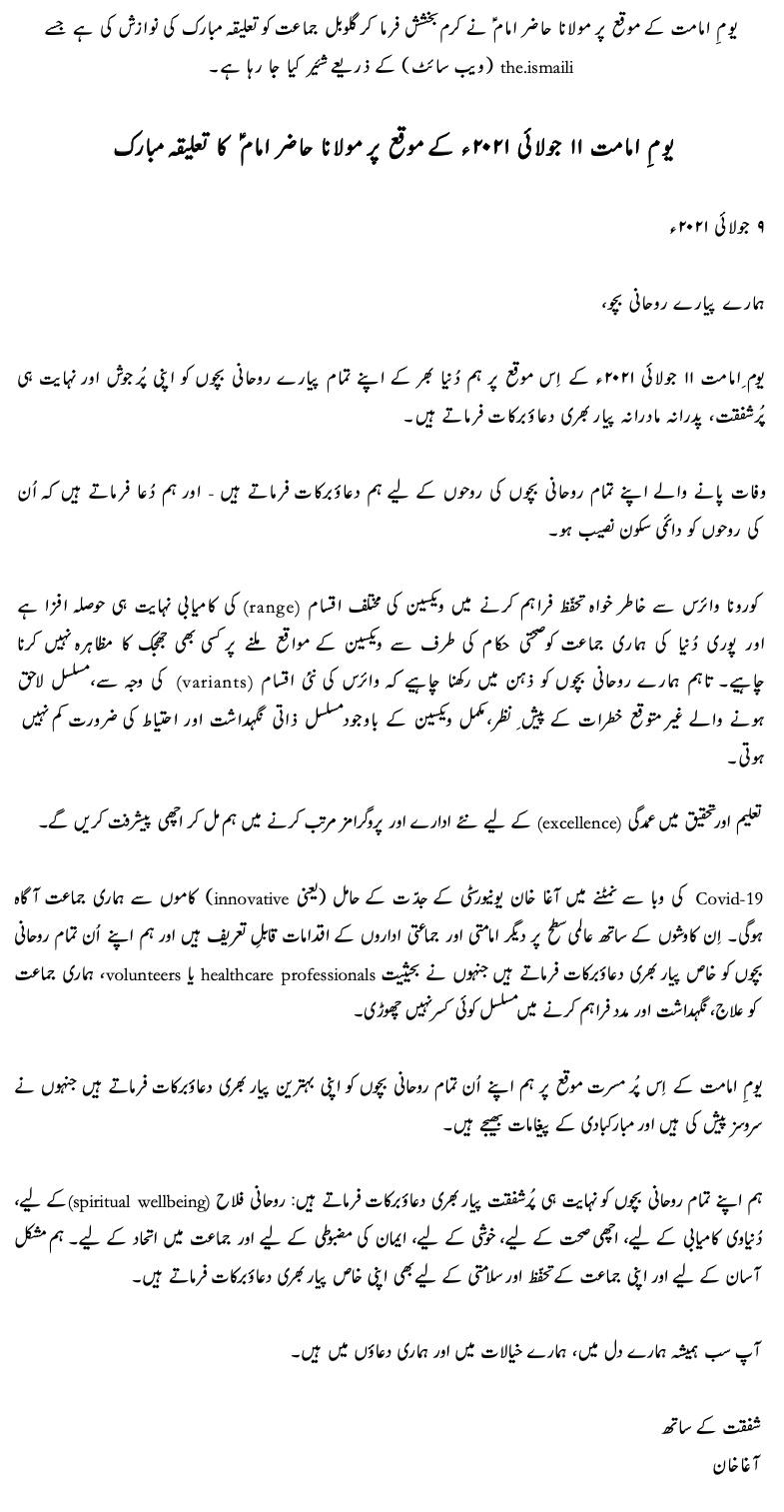 Aga Khan Message Imamat Day 2021 in Urdu